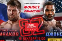 РЕЗУЛЬТАТЫ ТУРНИРА FIGHT NIGHTS GLOBAL 82: ВИТАЛИЙ МИНАКОВ VS. ТОНИ ДЖОНСОН